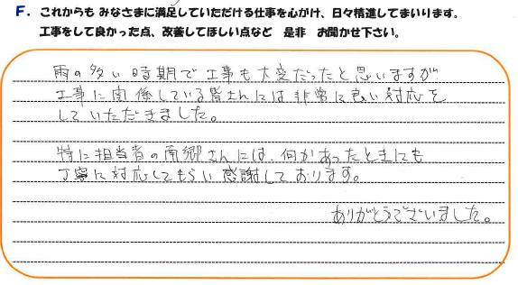 【大田原市】N様邸 屋根カバー工事
