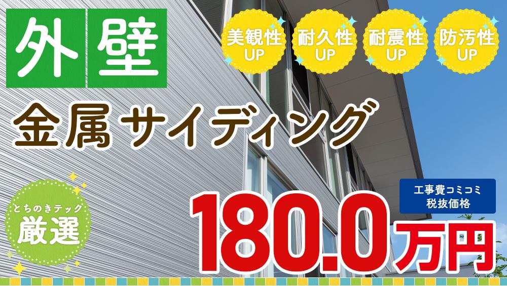 外壁金属サイディング外壁カバー工法180万円~ お家の耐久性をUPさせたい方に選ばれています!