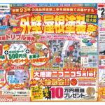 【宇都宮市】イベントのお知らせ!! 春の外壁&屋根塗装祭(根本)