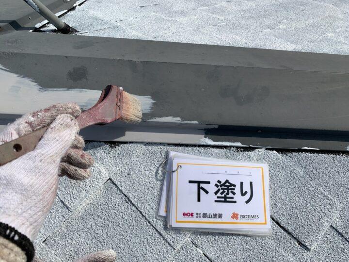 屋根塗装 棟板金下塗り