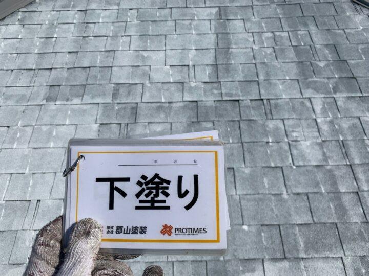 屋根塗装 下塗り完了