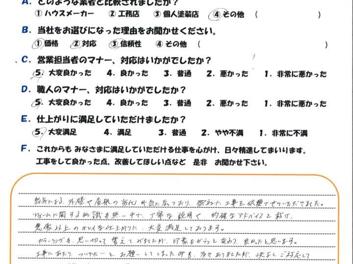 【宇都宮市】S様邸 外装リフォーム工事
