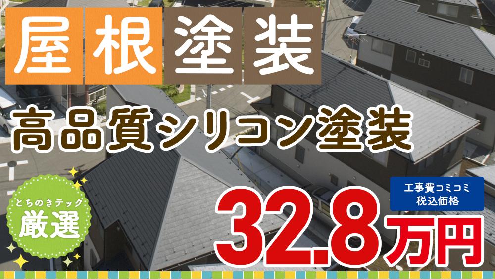 ラジカルプラン塗装 328000万円
