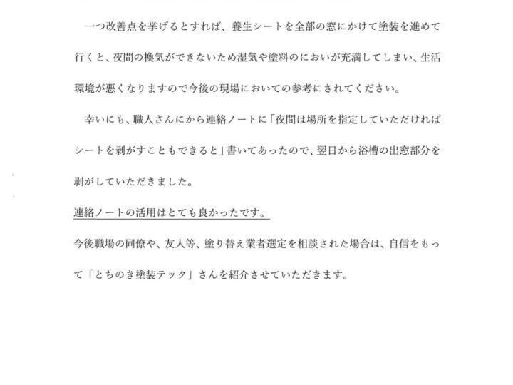 【栃木市】E様邸 外壁塗装工事